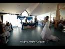Невеста жениху поёт - Только мой